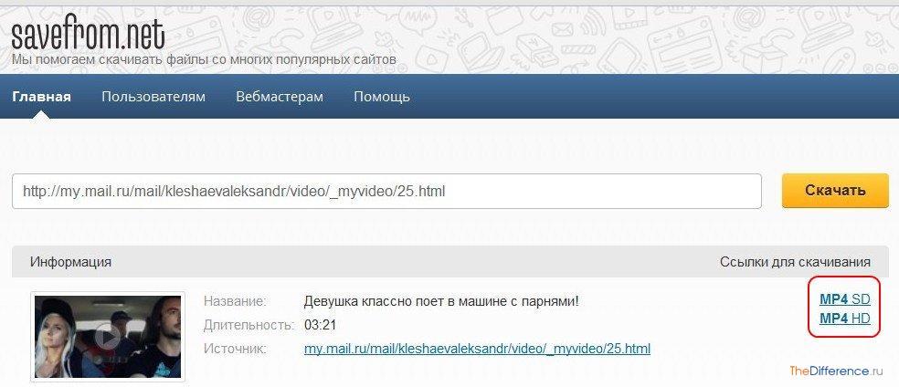 Как скачать видео с mail. Ru на компьютер – обзор способов.