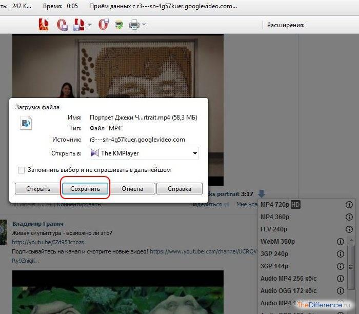 Скачать видео в формате 3gp с вконтакте