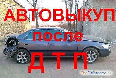 продать разбитую машину