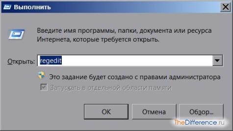 как открыть реестр в windows 7