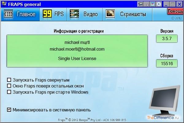 Фрапс 99 скачать на русском