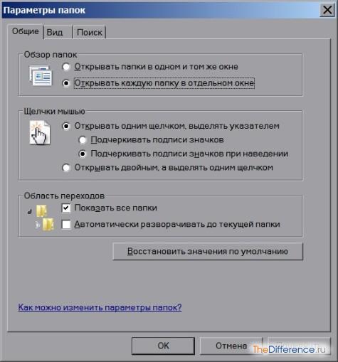 показать все скрытые папки в windows 7
