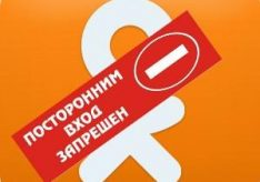 Как добавить в черный список в Одноклассниках?