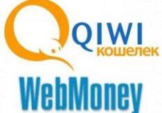 Как перевести деньги с Webmoney на Qiwi?
