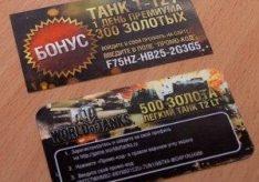 Как получить бонус-код для World of Tanks (WoT)?