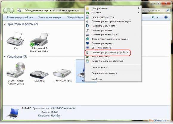 как обновить драйвера на windows 7