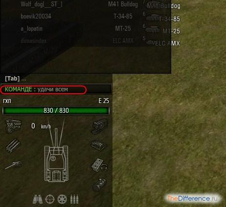 как написать сообщение в World of Tanks