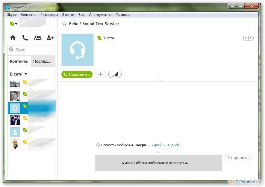 Как настроить скайп на компьютере | Блог мастера ПК