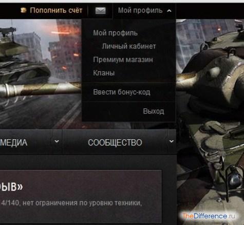 как ввести бонус код в world of tanks в личном кабинете
