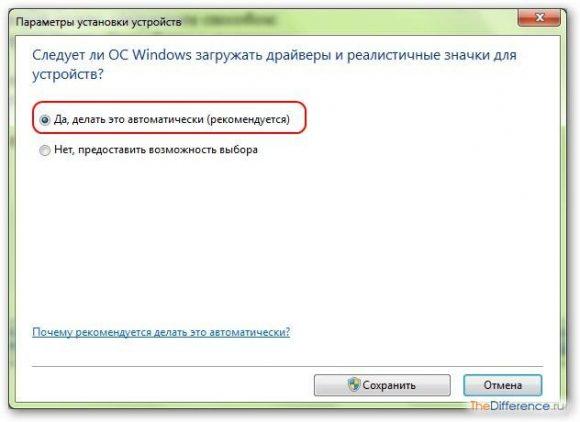 обновить все драйвера на Windows 7