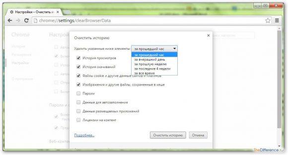 как очистить кэш и куки в Google Chrome