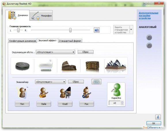 Нет Эквалайзера В Windows Realtek Hd