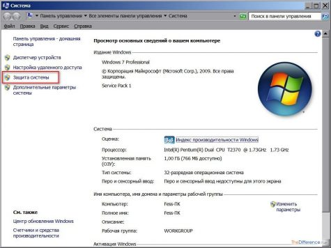создать точку восстановления в Windows 7