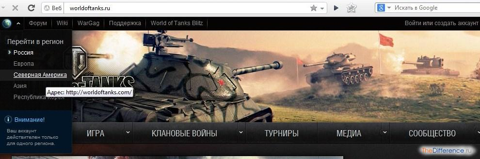Европейский сервер ворлд оф танк скачать
