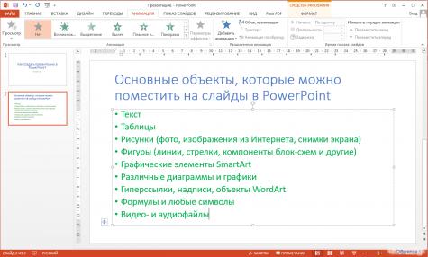 как сделать красивую презентацию в powerpoint