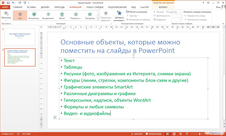 Как сделать презентацию с картинками и текстом