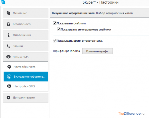 skype-options