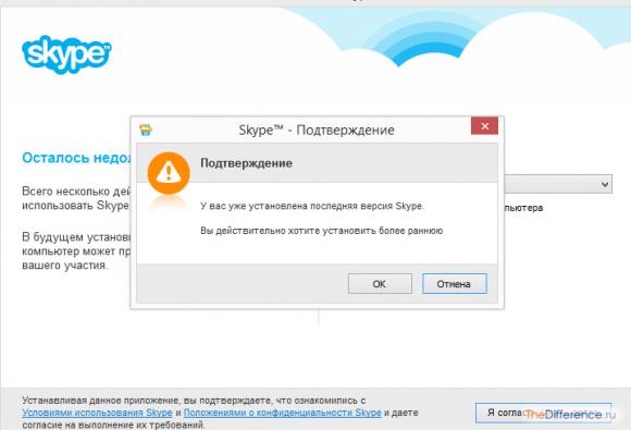 skype-setup-warning