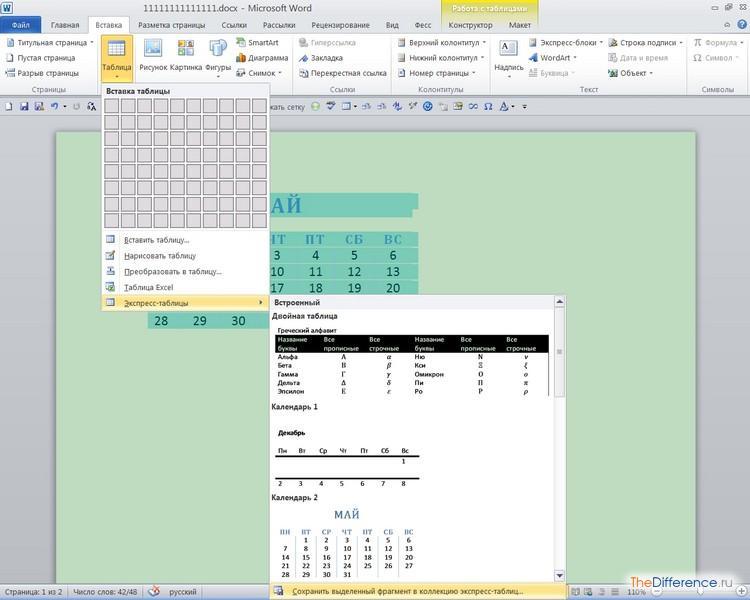 Как сделать таблицу в майкрософт ворд фото 593