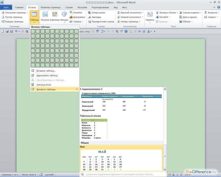 Как сделать таблицу в майкрософт ворд фото 131