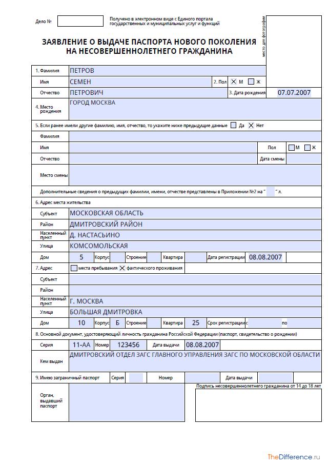 Анкета для Загранпаспорта Нового Образца образец