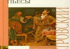 Что сближает Ларису Огудалову из «Бесприданницы» и Катерину Кабанову из «Грозы»?