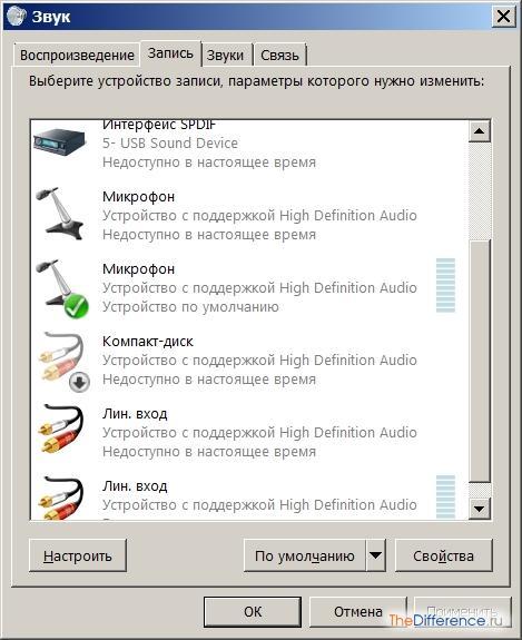 как настроить микрофон в скайпе на ноутбуке