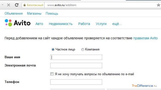 авито недвижимость москве бесплатное объявление