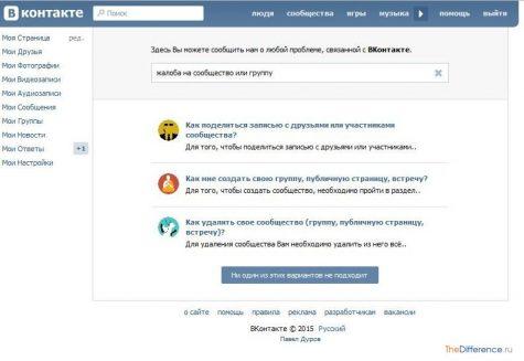 куда пожаловаться на группу ВКонтакте