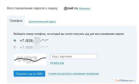 что делать если взломали почту mail.ru