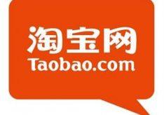 Как зарегистрироваться на Таобао самостоятельно?