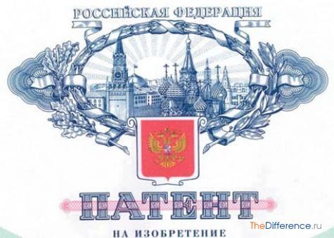 как запатентовать изобретение в россии