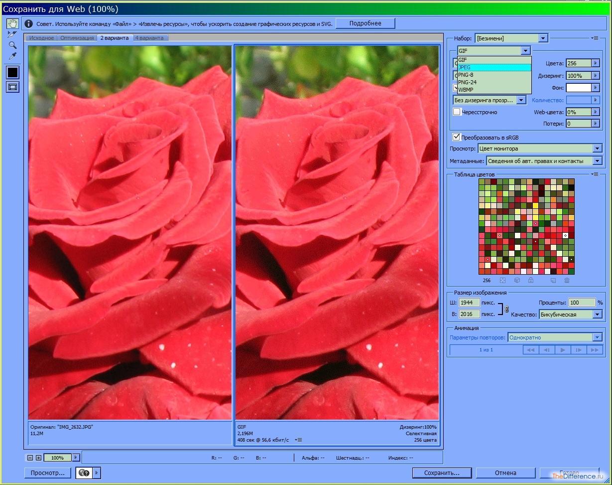 Как в фотошопе сжать изображение