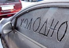 Как отогреть машину зимой?