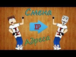 Как поменять IP-адрес компьютера