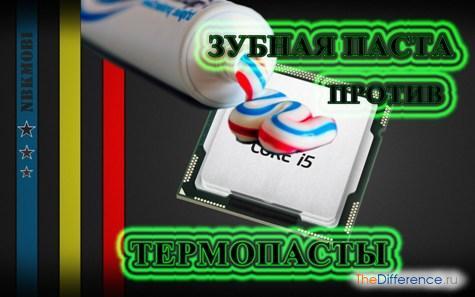 что можно использовать вместо термопасты на процессоре