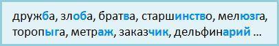 chto-izuchaet-morfemika-8