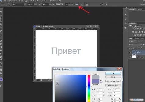 Как сделать золотой цвет текста в фотошопе