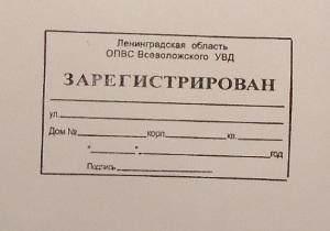 Чем отличается временная регистрация от постоянной
