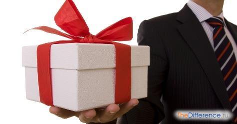разница между взяткой и подарком