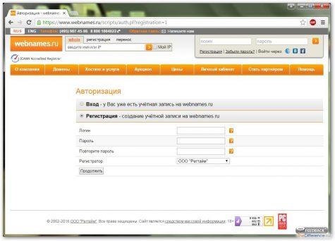 как зарегистрировать доменное имя ru