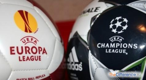 отличие Лиги чемпионов от Лиги Европы