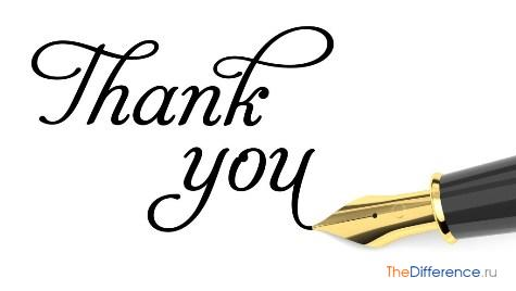 чем отличается благодарность от благодарственного письма