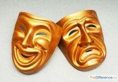 Разница между комедией и трагедией