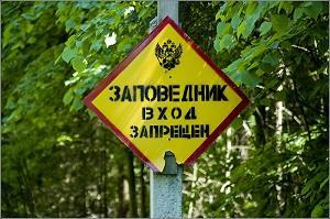 Чем отличается заповедник от национального парка