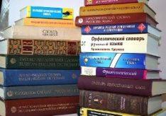 Разница между энциклопедическими и лингвистическими словарями