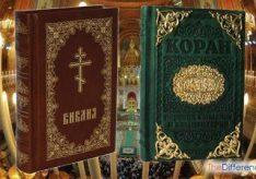 Разница между Библией и Кораном