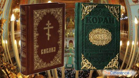чем отличается Библия от Корана
