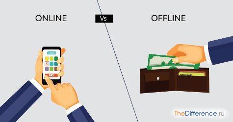 в чем разница между онлайн и оффлайн
