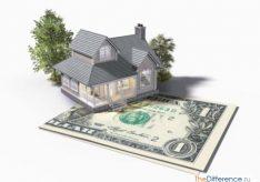 Разница между жилищным кредитом и ипотекой